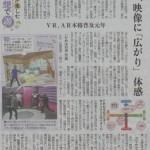 20180104産経新聞記事