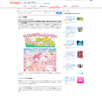 screencapture-games-yahoo-co-jp-news-item-1519816605595