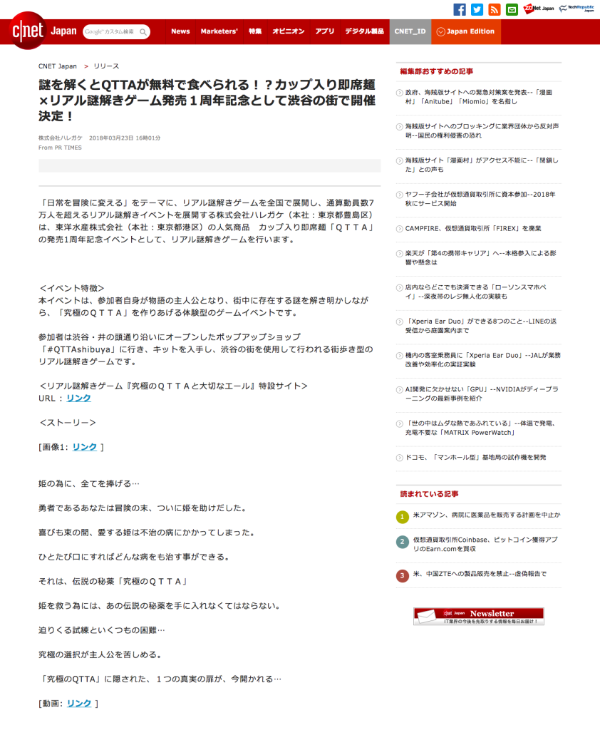 screencapture-japan-cnet-release-30239016-2018-04-17-12_03_01