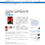 screencapture-news-biglobe-ne-jp-economy-0412-prt_180412_0045310878-html-2018-04-19-11_57_58