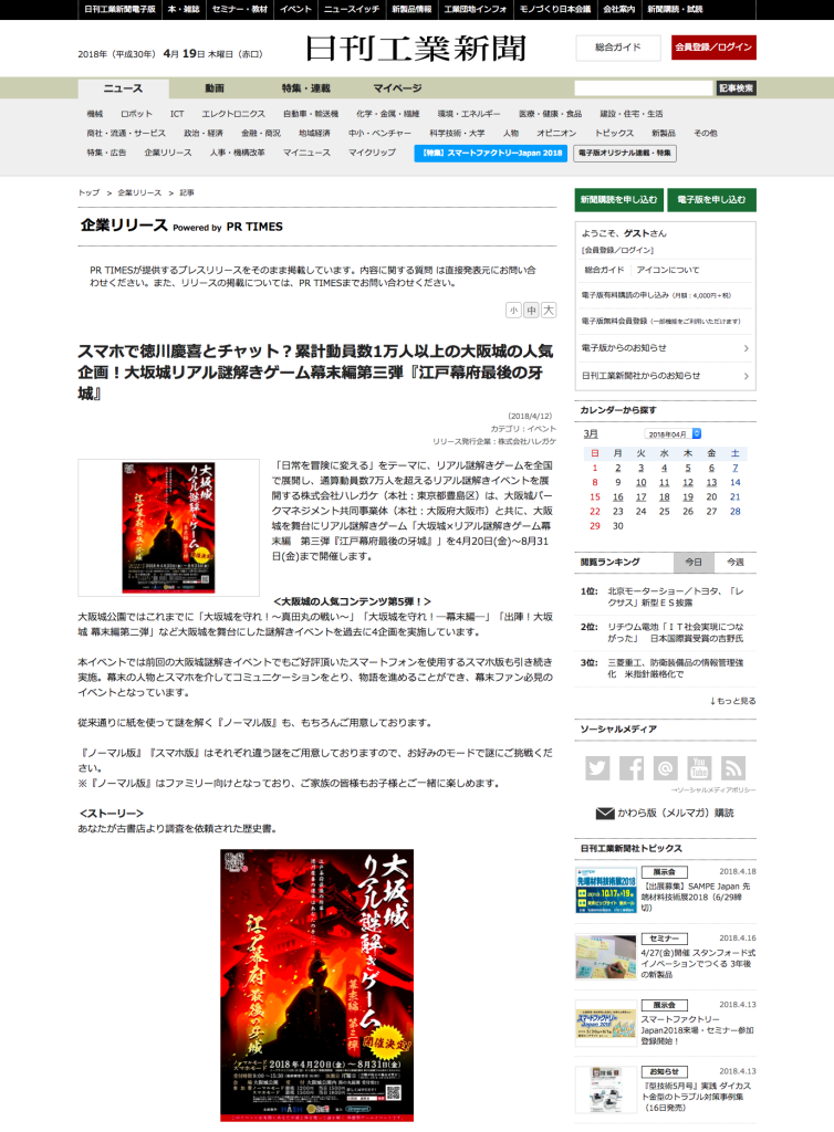 screencapture-nikkan-co-jp-releases-view-36602-2018-04-19-11_56_47