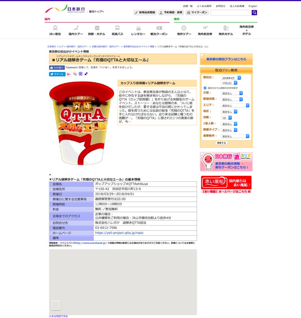 screencapture-nta-co-jp-kokunai-special-eventinfo-10297826-htm-2018-04-17-12_18_44