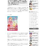 screencapture-oricon-co-jp-pressrelease-287386-1519817974827