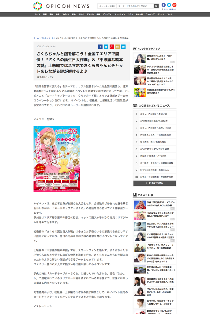screencapture-oricon-co-jp-pressrelease-287386-1519817974827