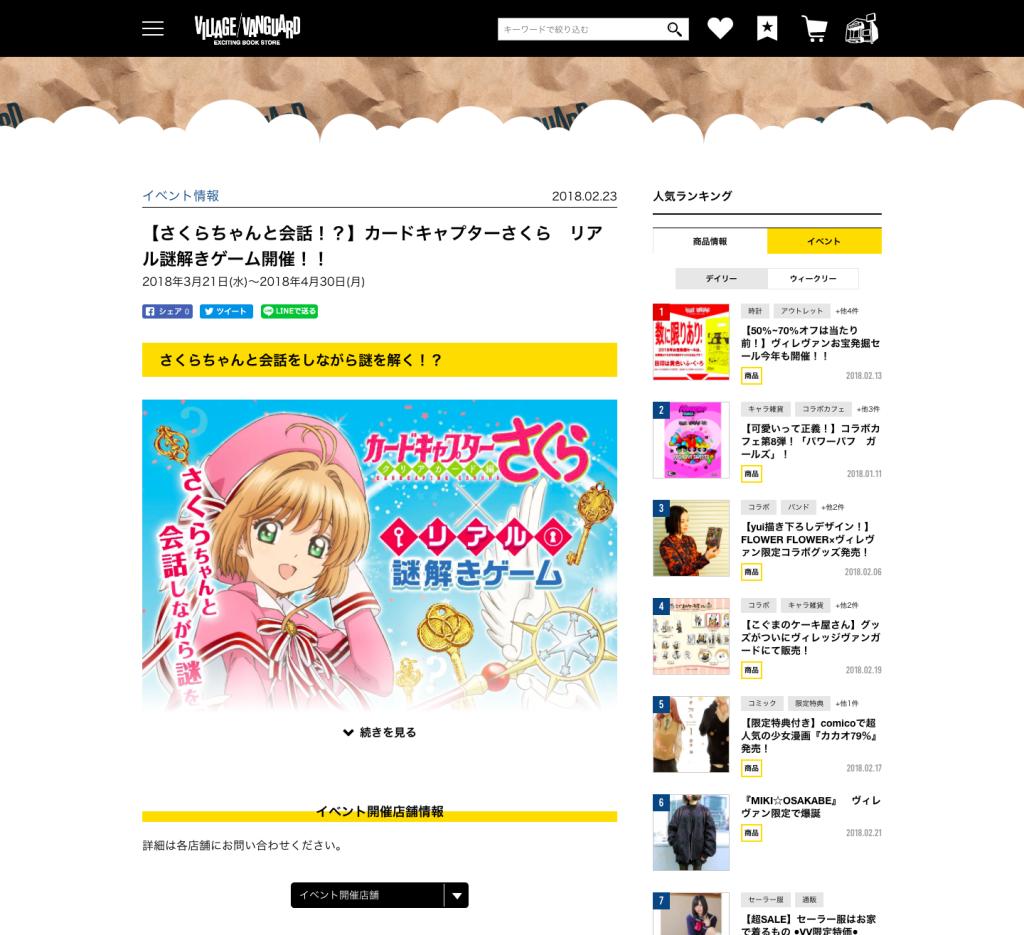 screencapture-village-v-co-jp-news-event-2161-1519817832710