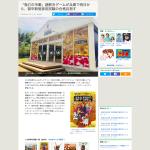screencapture-natalie-mu-comic-news-281778-2018-05-25-12_19_57