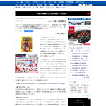 screencapture-sankei-economy-news-180509-prl1805090387-n1-html-2018-05-25-12_21_15 (1)