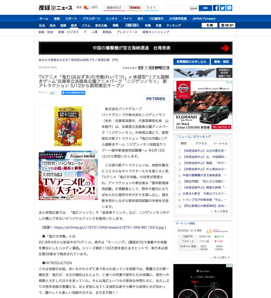 screencapture-sankei-economy-news-180509-prl1805090387-n1-html-2018-05-25-12_21_15 (1)
