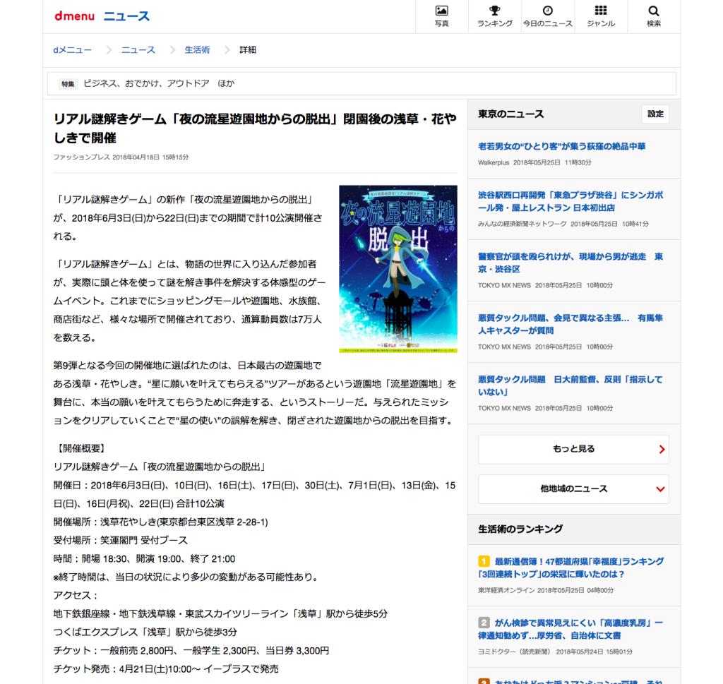 screencapture-topics-smt-docomo-ne-jp-article-fashionpress-life-fashionpress-39172-2018-05-25-12_03_20