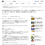screencapture-asahi-and_M-information-pressrelease-CPRT201848012-html-2018-06-28-11_03_31