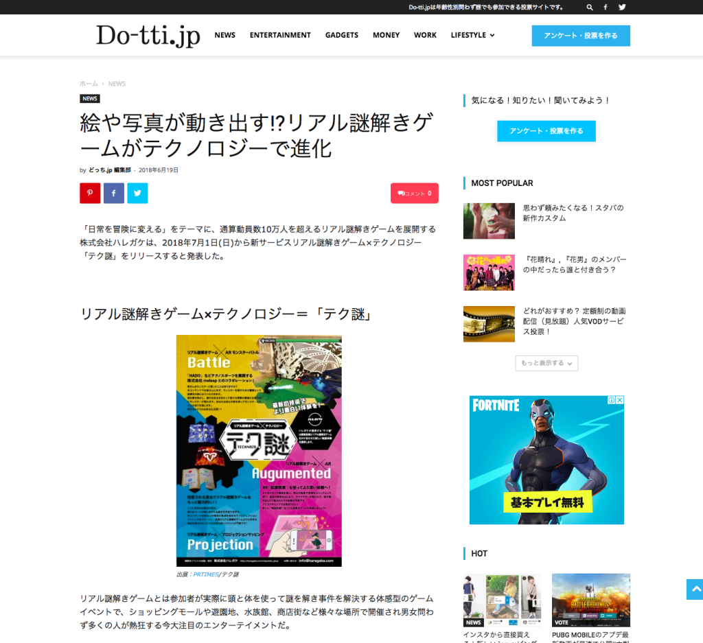 screencapture-do-tti-jp-4555-2018-06-28-10_52_23