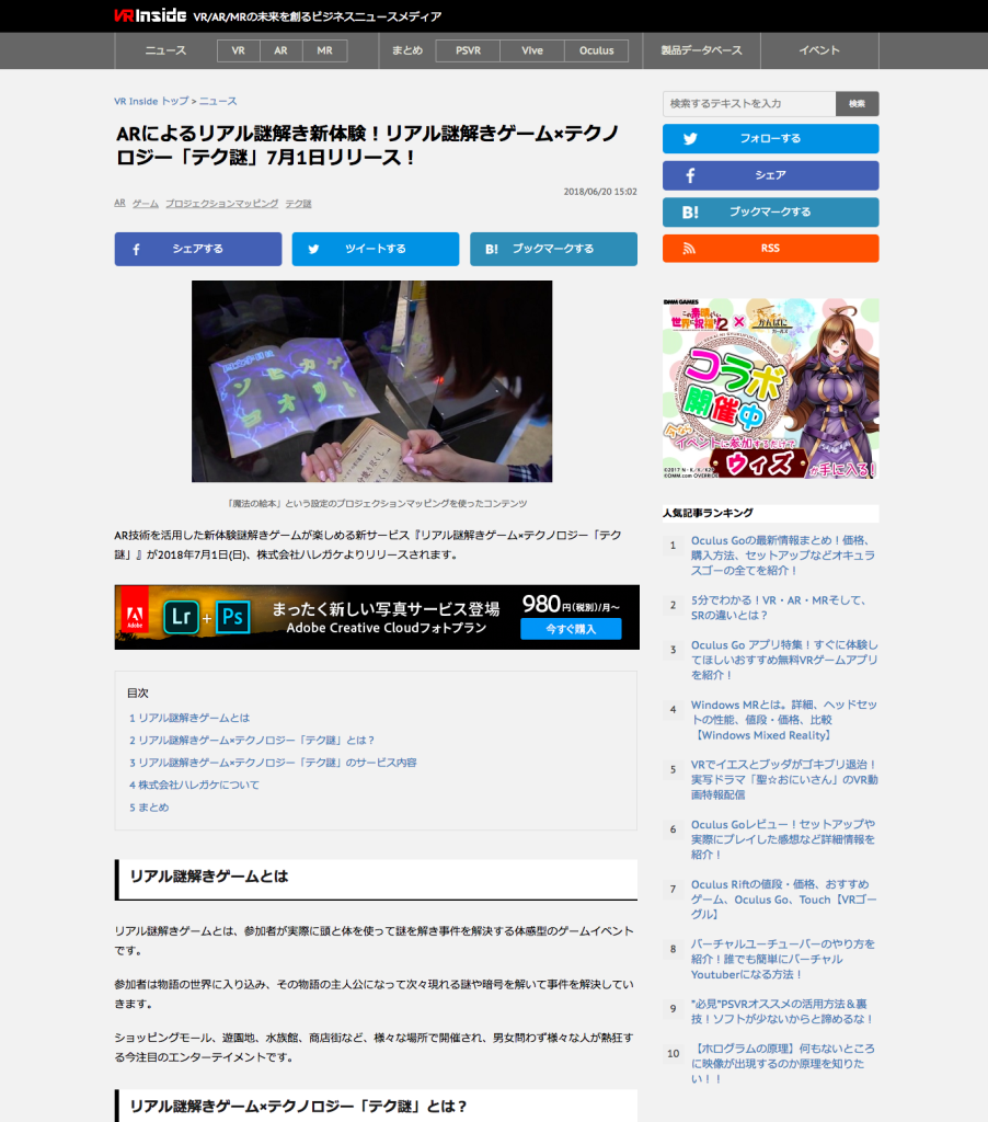 screencapture-vrinside-jp-news-post-137771-2018-06-28-10_49_35