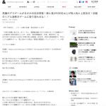 無人島スクショ 朝日新聞デジタル