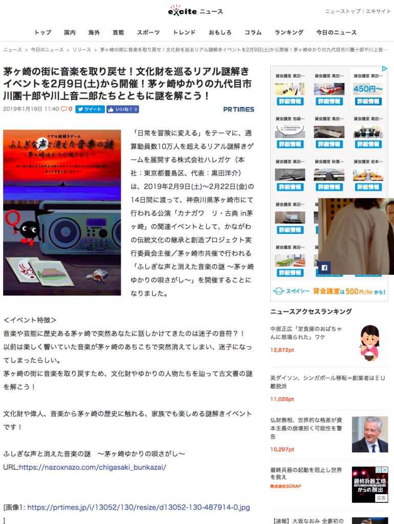 01:23:2019エキサイトニュース 茅ヶ崎の街に音楽を取り戻せ!文化財を巡るリアル謎解きイベントを2月9日(土)_ - https___www.excite.co.jp_news_arti