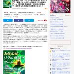 和歌山城2_ニコニコニュース
