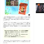 三菱美術館_日経doors