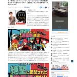 産経新聞_絶望