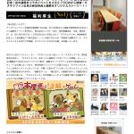 タヌキツ_jiji.com