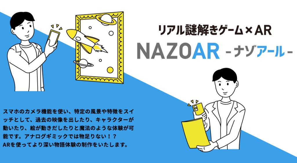 FireShot Capture 084 - NAZOAR -ナゾアール-【リアル謎解きゲーム×AR】|リアル謎解きゲーム×テクノロジー 最新の技術でより面白い体験を!_ - nazotoki-plus.com