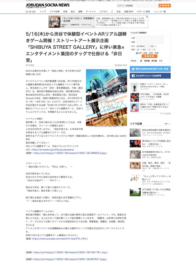 ジョルダンソクラニュース_shibuyapp