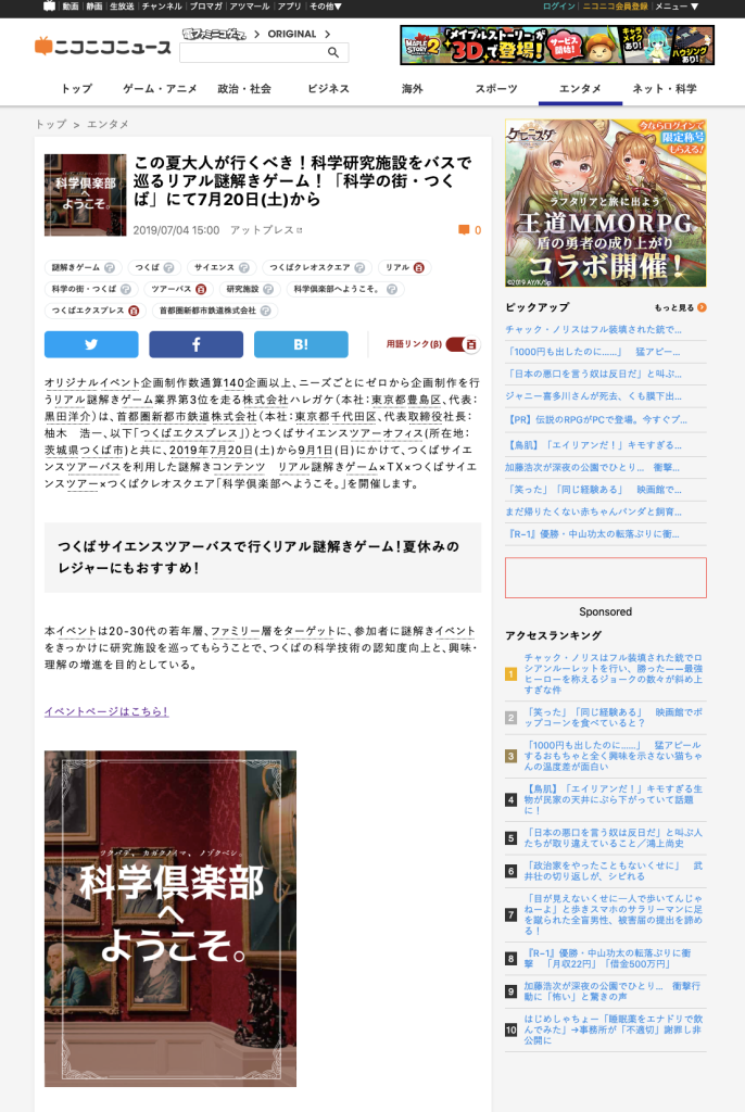 FireShot Capture 001 - この夏大人が行くべき!科学研究施設をバスで巡るリアル謎解きゲーム!「科学の街・つくば」にて7月20日(土)から - ニコニコニュース_ - news.nicovideo.jp