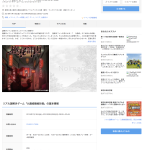 FireShot Capture 099 - リアル謎解きゲーム「九龍城極秘計画」 神奈川県_体験 - ロコナビ - loconavi.jp