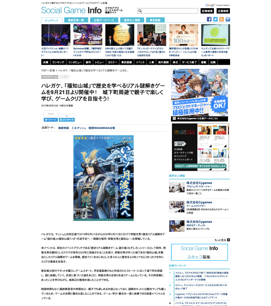福知山_SocialGameInfo