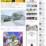 FireShot Capture 120 - 東大阪市文化創造館はイベントの宝庫!リアル謎解きゲームに潜入してきました - 週刊ひがしおおさか